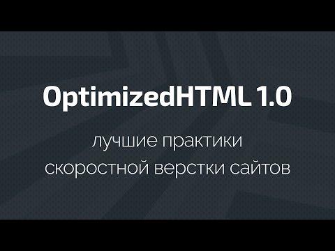 OptimizedHTML 1.0 - лучшие практики скоростной оптимизированной верстки сайтов
