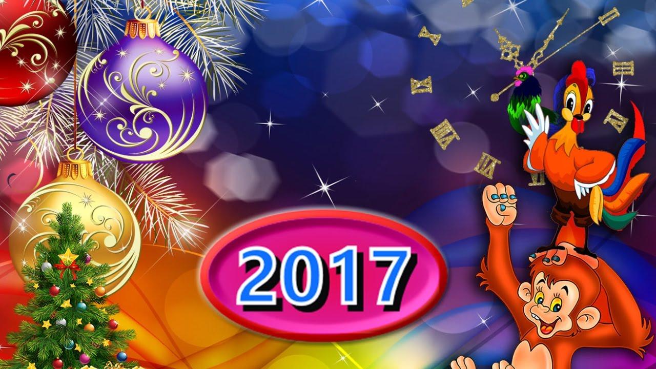 С наступающим 2017 это новый год