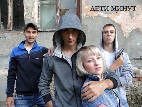 РУССКИЕ СЕРИАЛЫ Дети минут 1 сезон 1- 4 серии РУССКИЕ СЕРИАЛЫ
