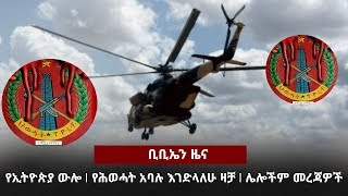 BBN Daily Ethiopian News January 26, 2018