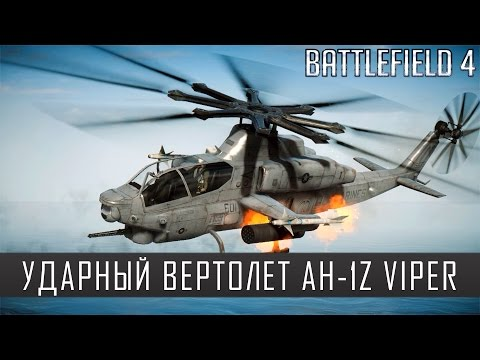 Battlefield 4 Ударный вертолет (gameplay)