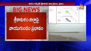Pethai Cyclone Enter in Srikakulam District | భయం గుప్పిట్లో శ్రీకాకుళం ప్రజలు | 10Tv