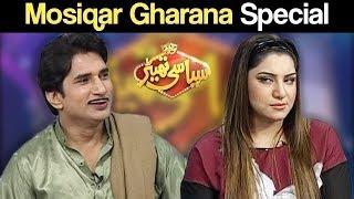 Mosiqar Gharana Special   Syasi Theater   17 July 2018   Express News