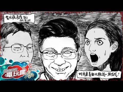 台灣-巴哈姆特電玩瘋(直播)-20150822  鬼月恐怖遊戲特企 Part.3 PS4《直到黎明》中文體驗版