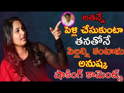 Prabhas Opens Up on Rumours of Marriage with Anushka Shetty | Tollywood | Trending Telugu Updates
