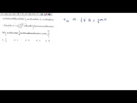เฉลยข้อสอบฟิสิกส์ 7 วิชาสามัญ ปี 56 ข้อที่  03