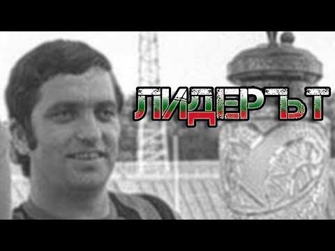 НАЧКО МИХАЙЛОВ - ЛИДЕРЪТ / THE STORY OF NACHKO MIHAYLOV
