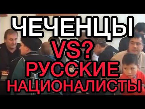 Чеченцы и Русские националисты Великого Новгорода