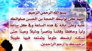 Dua al Faraj~دعاء الفرج