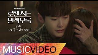 Download [MV] JANNABI (잔나비) - A Story I Couldn't See (나는 볼 수 없던 이야기) Romance is A Bonus Book OST Part.1 Mp3/Mp4
