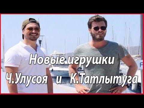 Два красавца Чагатай Улусой и Кыванч Татлытуг в Бодруме #звезды турецкого кино