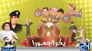 Q K Jamhuriyat Hai - Eid Special Comedy Show - 2 September 2017 | 24 News HD