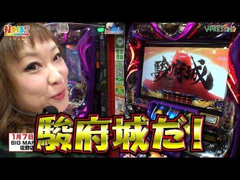 #291 バジリスク~甲賀忍法帖~Ⅲ 前編