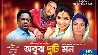 Obuj Duti Mon l Amin Khan l Chadni l Sadek Bacchu l Bangla HD Movies