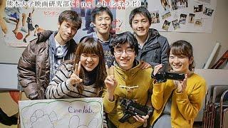 【KUMADAI NOW】 映画研究部Cinelab(シネラボ)
