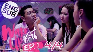 [Eng Sub] Wake Up ชะนี The Series | EP.1 [4/4]