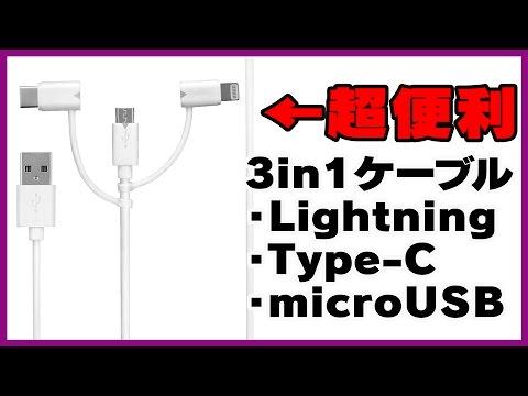 超便利!Lightning、Type-C、microが1つになった3in1ケーブルをご紹介!【LEPLUS】