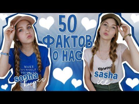 50 ФАКТОВ О НАС С СОФОЙ | SASHA ICE