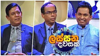 Lassana Dawasak | Sirasa TV with Buddhika Wickramadara | 25th June 2019 | EP 161