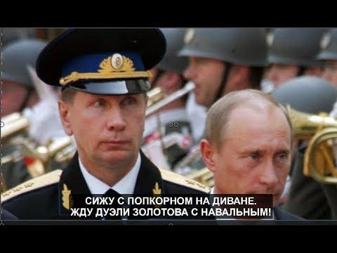 Сижу с попкорном на диване.  Жду дуэли Золотова с Навальным. № 795