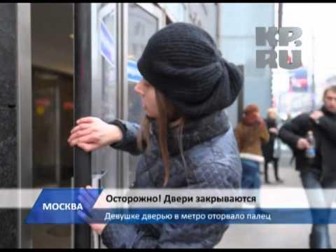 Девушке оторвало палец дверью в метро