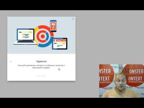 Яндекс Аудитории для Ремаркетинга в Яндекс Директ