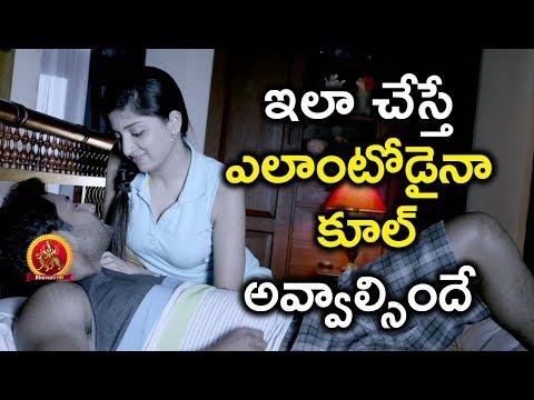 ఇలా చేస్తే ఎలాంటోడైనా కూల్ అవ్వాల్సిందే - 2018 Telugu Movie Scenes - Poonam Kaur