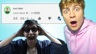 Carter Sharer Watches my Videos ! ( and Some Shout-Outs)