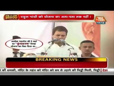 Rahul की फिसली जुबान: कुंभाराम की जगह कहा कुंभकरण लिफ्ट योजना