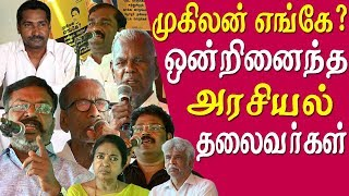 Where is Mugilan? Politicians press TN govt to find missing activist tamil news live