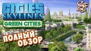 Обзор Cities Skylines Green Cities Dlc. Экология и зеленые города