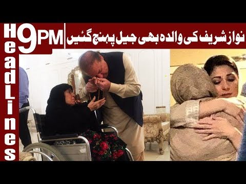 Sharif Family meet Nawaz and Maryam in Jail | Headlines & Bulettin 9 PM | 14 July 2018 | Express