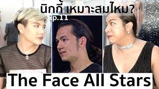 The Face Thailand Season 4 All Stars | Recap Ep.11 | นิกกี้ ทำแแบบนี้ เหมาะสมหรอ? | Bryan Tan