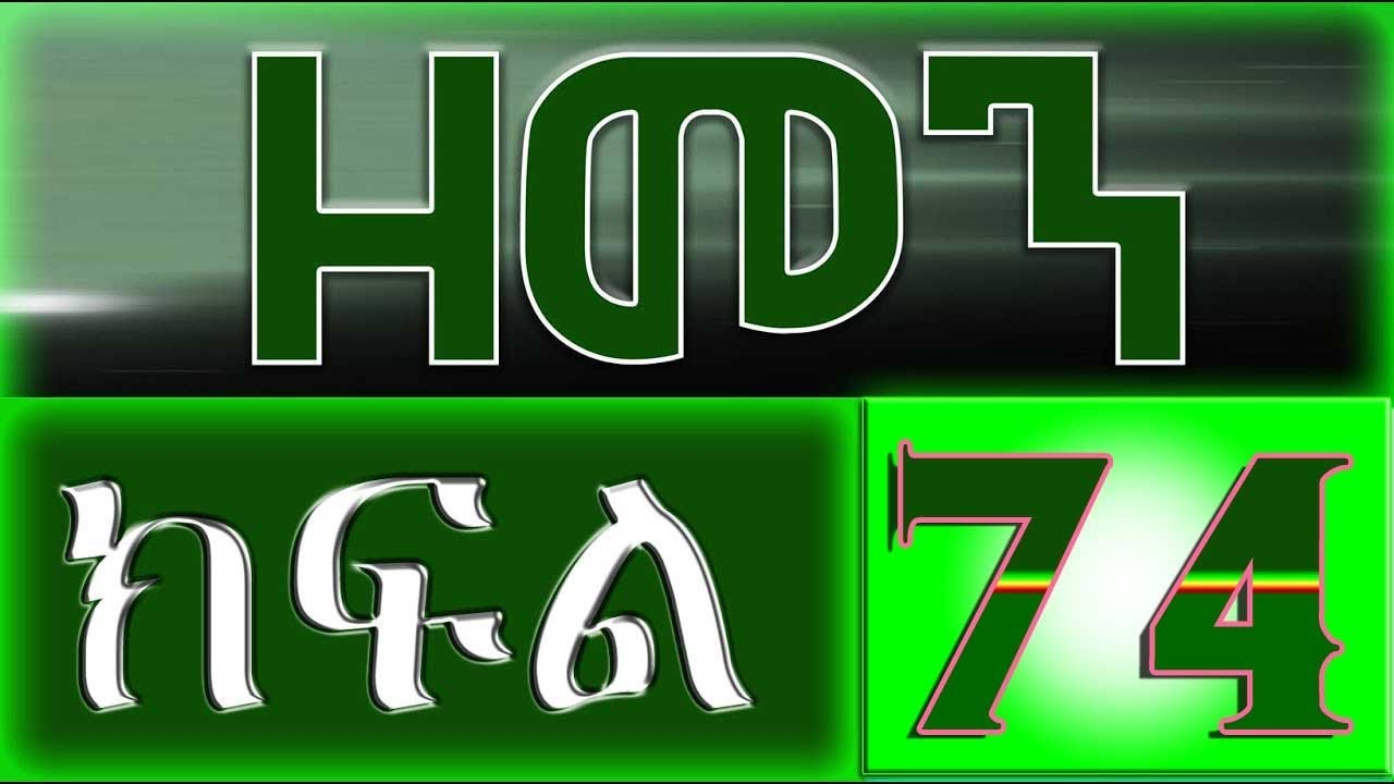 Zemen Ethiopia Amharic Drama - Part 74 (By EBS TV)