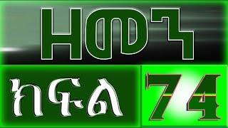 (ዘመን )ZEMEN Part 74