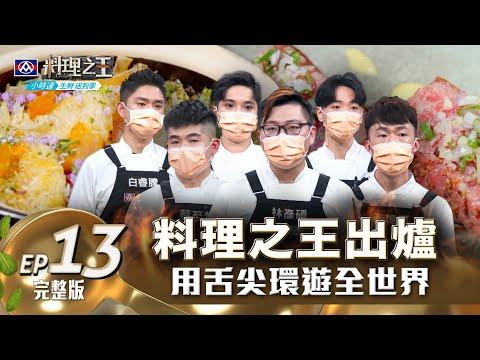 台灣-料理之王S2