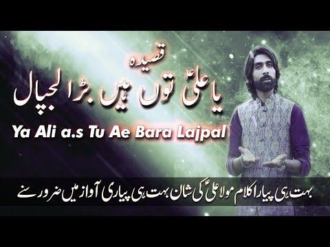 Qasida - Ya Ali a.s Tu Ae Bara Lajpal - Hussnain Murtaza - 2018
