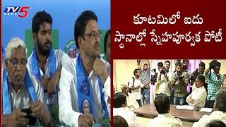 కూటమిలో ఐదు స్థానాల్లో స్నేహపూర్వక పోటీ | TelanganaElections2018 | Telangana Grand Alliance | TV5