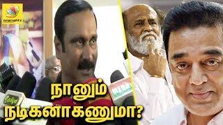 No more Actors in TN Politics : Anbumani Ramadoss Speech