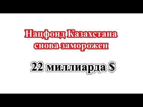 Национальный фонд Казахстана снова заморозили, цена вопроса 22 миллиардов $