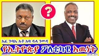 አባዱላ እና የኢትዮጵያ ፖለቲካዊ እዉነት - Abadula Gemeda and Ethiopian Politics - DW