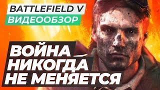 Обзор игры Battlefield V