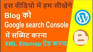 sitemap for blogger | blog ko google search console me kaise add kare | Hindi 2020
