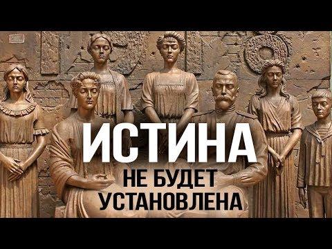 Евгений Спицын. Фальшивки, спекуляции и загадки в деле о гибели царской семьи
