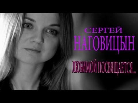 Сергей Наговицын - Любимой посвящается (из кинофильма Разбитая судьба)