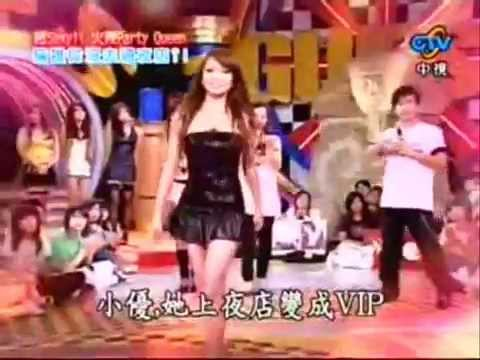 我猜 2008-07-26 超 SEXY !火辣 Party Queen !