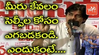 Janasena Pawan Kalyan Requested His Fans | Say No to Selfies and Photos
