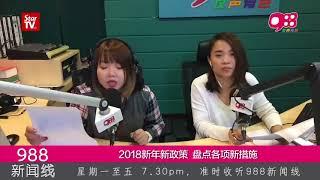 《988新闻线》:2018新年新政策  盘点各项新措施