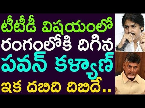 Pawan Kalyan Concentrated On TTD Issue | Taja 30 |