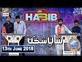 Shan-e-Sehr – Segment – Shan e Sukhan ( Bait Bazi ) – 13th June 2018